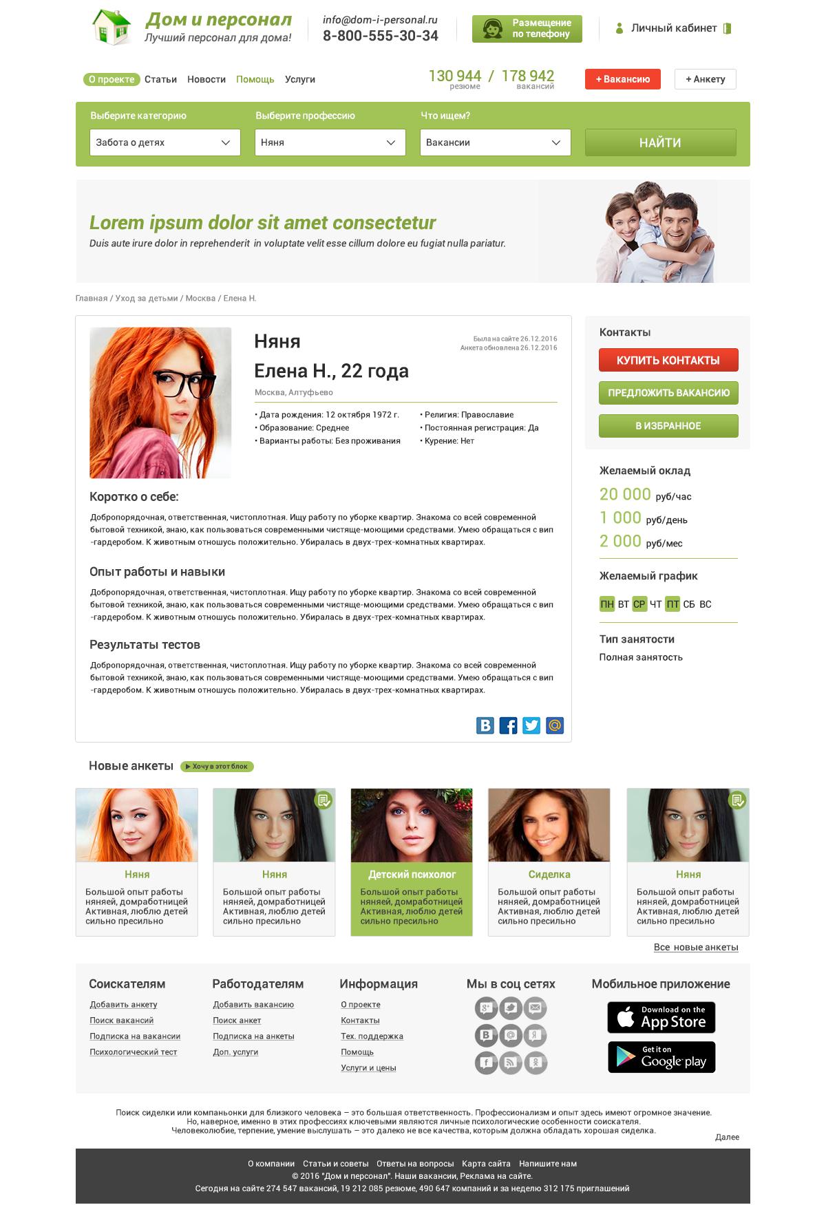 search_worker_profilenew