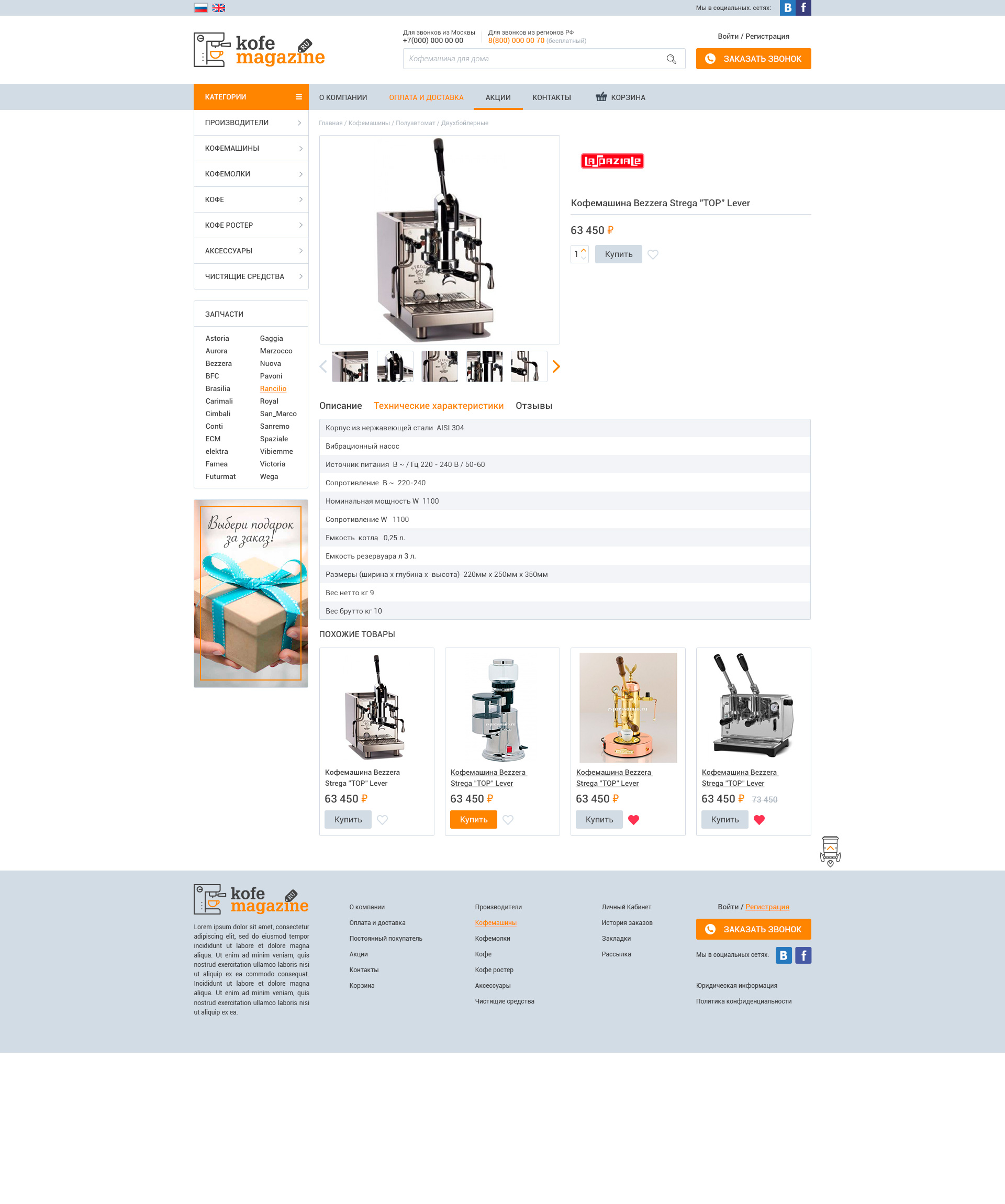 catalog_cart_tex