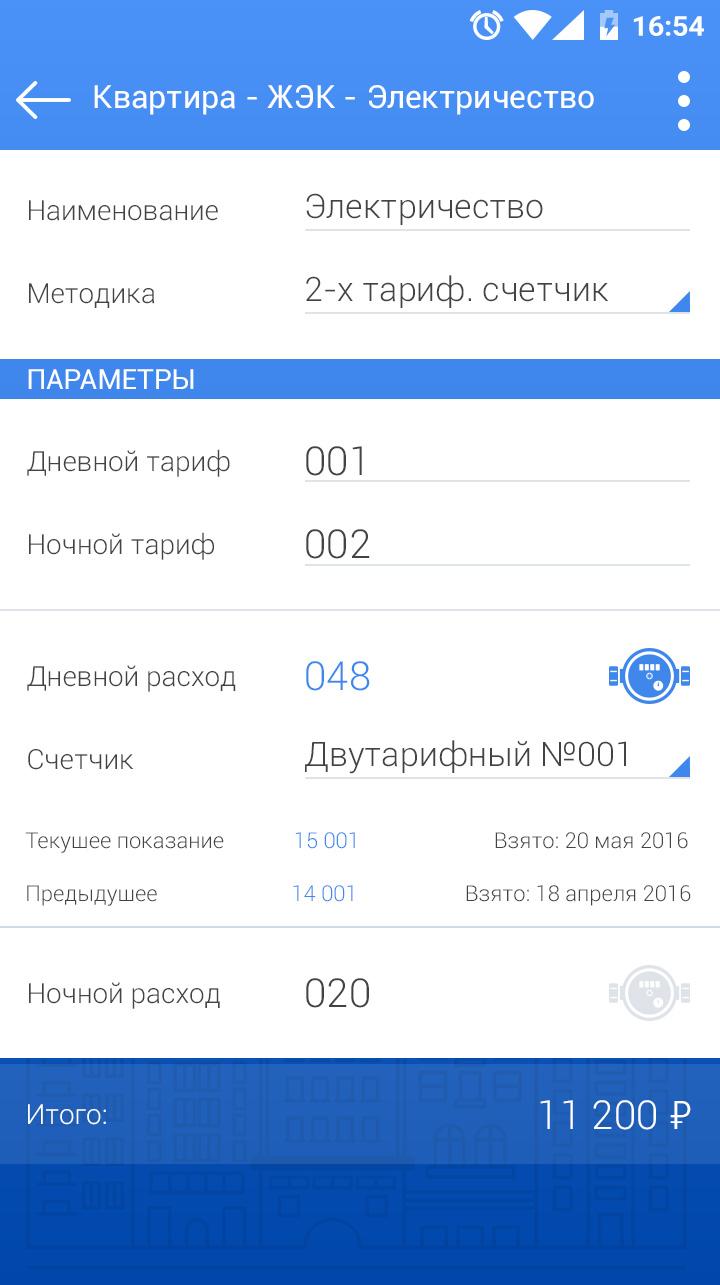 servis_edit_screen